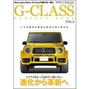 G-CLASS PERFECT BOOKVol.3(ぶんか社) [電子書籍]