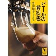 ビールの教科書(講談社) [電子書籍]