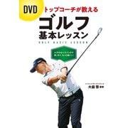 DVD トップコーチが教える ゴルフ基本レッスン【DVD無しバージョン】(西東社) [電子書籍]