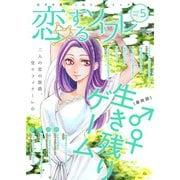 恋するソワレ 2019年 Vol.5(ソルマーレ編集部) [電子書籍]