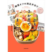 糖質オフの満足弁当で 夫婦ともに3か月で10キロヤセました(KADOKAWA) [電子書籍]