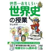 世界一おもしろい 世界史の授業(KADOKAWA) [電子書籍]