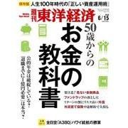 週刊東洋経済 2019年6月15日号(東洋経済新報社) [電子書籍]