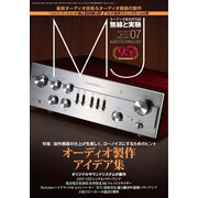 MJ無線と実験 2019年7月号(誠文堂新光社) [電子書籍]