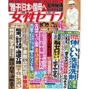 週刊女性セブン 2019年6月20日号(小学館) [電子書籍]