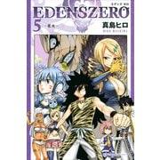 EDENS ZERO(5)(講談社) [電子書籍]