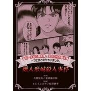 金田一少年の事件簿と犯人たちの事件簿 一つにまとめちゃいました。(3) 蝋人形城殺人事件(講談社) [電子書籍]
