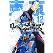 東京卍リベンジャーズ(12)(講談社) [電子書籍]