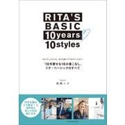 RITA'S BASIC 10years 10styles 「10年愛せる10の着こなし」 リタ・ベーシックのすべて ~今までもこれからも。好きな服だけで生きていけます!~(小学館) [電子書籍]