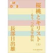 P+D BOOKS 桜桃とキリスト(上) ~もう一つの太宰治伝~(小学館) [電子書籍]