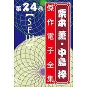 栗本薫・中島梓傑作電子全集24 (SF III)(小学館) [電子書籍]