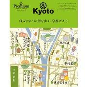 & Premium特別編集 暮らすように街を歩く、京都ガイド。(マガジンハウス) [電子書籍]