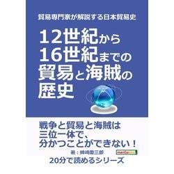 ヨドバシ.com - 貿易専門家が解...