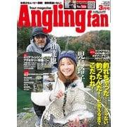 Angling Fan 2019年3月号(コスミック出版) [電子書籍]