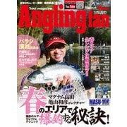 Angling Fan 2019年5月号(コスミック出版) [電子書籍]