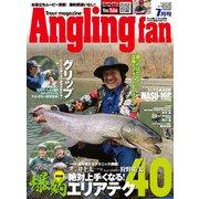 Angling Fan 2019年7月号(コスミック出版) [電子書籍]
