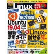日経Linux(リナックス) 2019年7月号(日経BP社) [電子書籍]