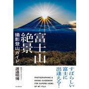すばらしい富士に出逢える! 富士山絶景撮影登山ガイド(山と溪谷社) [電子書籍]