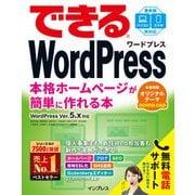 できるWordPress WordPress Ver. 5.x対応 本格ホームページが簡単に作れる本(インプレス) [電子書籍]