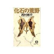化石の荒野(徳間書店) [電子書籍]