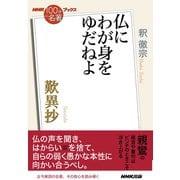 NHK「100分de名著」ブックス 歎異抄 仏にわが身をゆだねよ(NHK出版) [電子書籍]