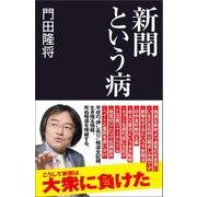 新聞という病(産経新聞出版) [電子書籍]