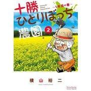 十勝ひとりぼっち農園 2(小学館) [電子書籍]