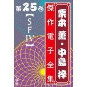 栗本薫・中島梓傑作電子全集25 (SF IV)(小学館) [電子書籍]