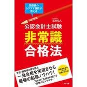 改訂新版 公認会計士試験 非常識合格法(すばる舎) [電子書籍]