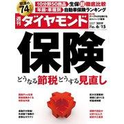週刊ダイヤモンド 19年6月15日号(ダイヤモンド社) [電子書籍]