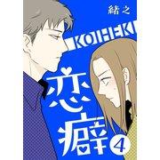 恋癖 4【フルカラー】(comico) [電子書籍]