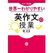 カラー改訂版 世界一わかりやすい英作文の授業(KADOKAWA) [電子書籍]