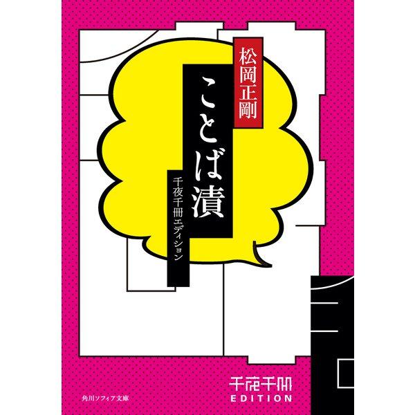 ことば漬 千夜千冊エディション(KADOKAWA) [電子書籍]