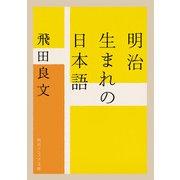 明治生まれの日本語(KADOKAWA) [電子書籍]