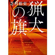 猟犬の旗(KADOKAWA) [電子書籍]