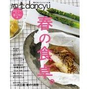 四季dancyu 春の食卓。(プレジデント社) [電子書籍]