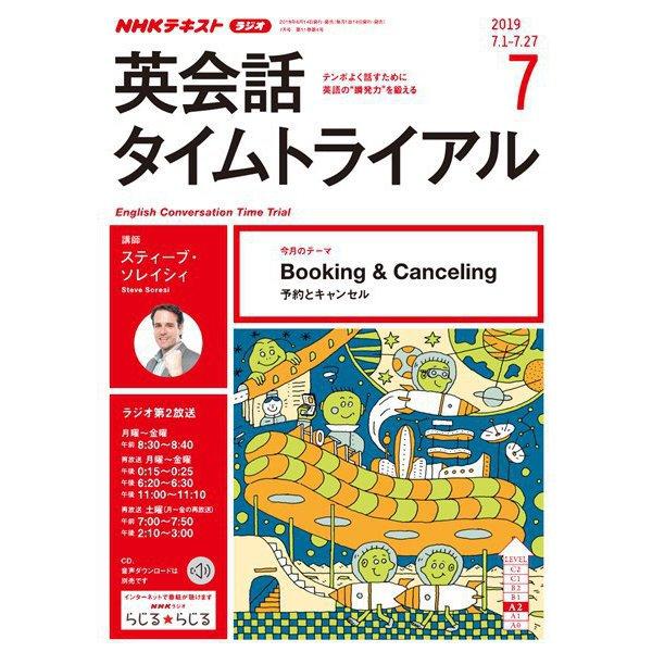 NHKラジオ 英会話タイムトライアル 2019年7月号(NHK出版) [電子書籍]