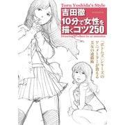 吉田徹 10分で女性を描くコツ250(玄光社) [電子書籍]