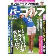 週刊 パーゴルフ 2019/6/25号(グローバルゴルフメディアグループ) [電子書籍]