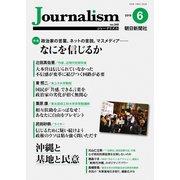 Journalism 2019年6月号(朝日新聞出版) [電子書籍]