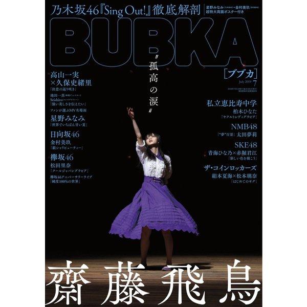 BUBKA 2019年7月号(白夜書房) [電子書籍]