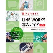 誰でもできる!LINE WORKS導入ガイド 第2版(日経BP社) [電子書籍]