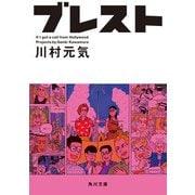 ブレスト 【電子書籍限定 フルカラーバージョン】(KADOKAWA) [電子書籍]