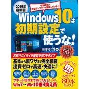 2019年最新版 Windows 10は初期設定で使うな!(日経BP社) [電子書籍]