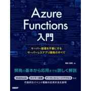 Azure Functions入門(日経BP社) [電子書籍]
