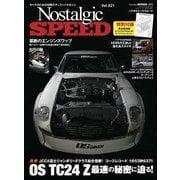 Nostalgic SPEED 2019年8月号 Vol.21(芸文社) [電子書籍]