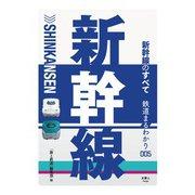 鉄道まるわかり005 新幹線のすべて(天夢人) [電子書籍]