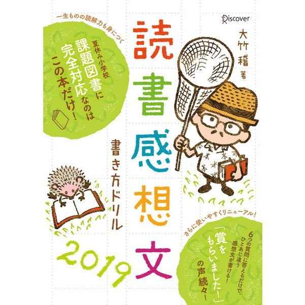 読書感想文書き方ドリル2019 (ディスカヴァー・トゥエンティワン) [電子書籍]