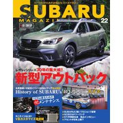 SUBARU MAGAZINE(スバルマガジン) Vol.22(交通タイムス社) [電子書籍]