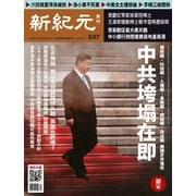 新紀元 中国語時事週刊 637号(大紀元) [電子書籍]